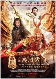 The Monkey King (film)
