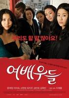 Actresses (film)