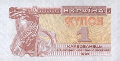 Ukrainian karbovanets