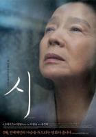 Poetry (film)
