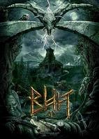 Viy (2014 film)