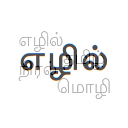 Ezhil (programming language)