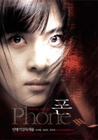 Phone (film)