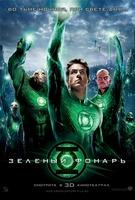 Green Lantern (film)