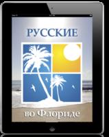 Florida Russian Lifestyle Magazine