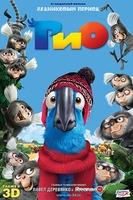 Rio (2011 film)