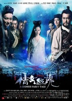 A Chinese Ghost Story (2011 film)